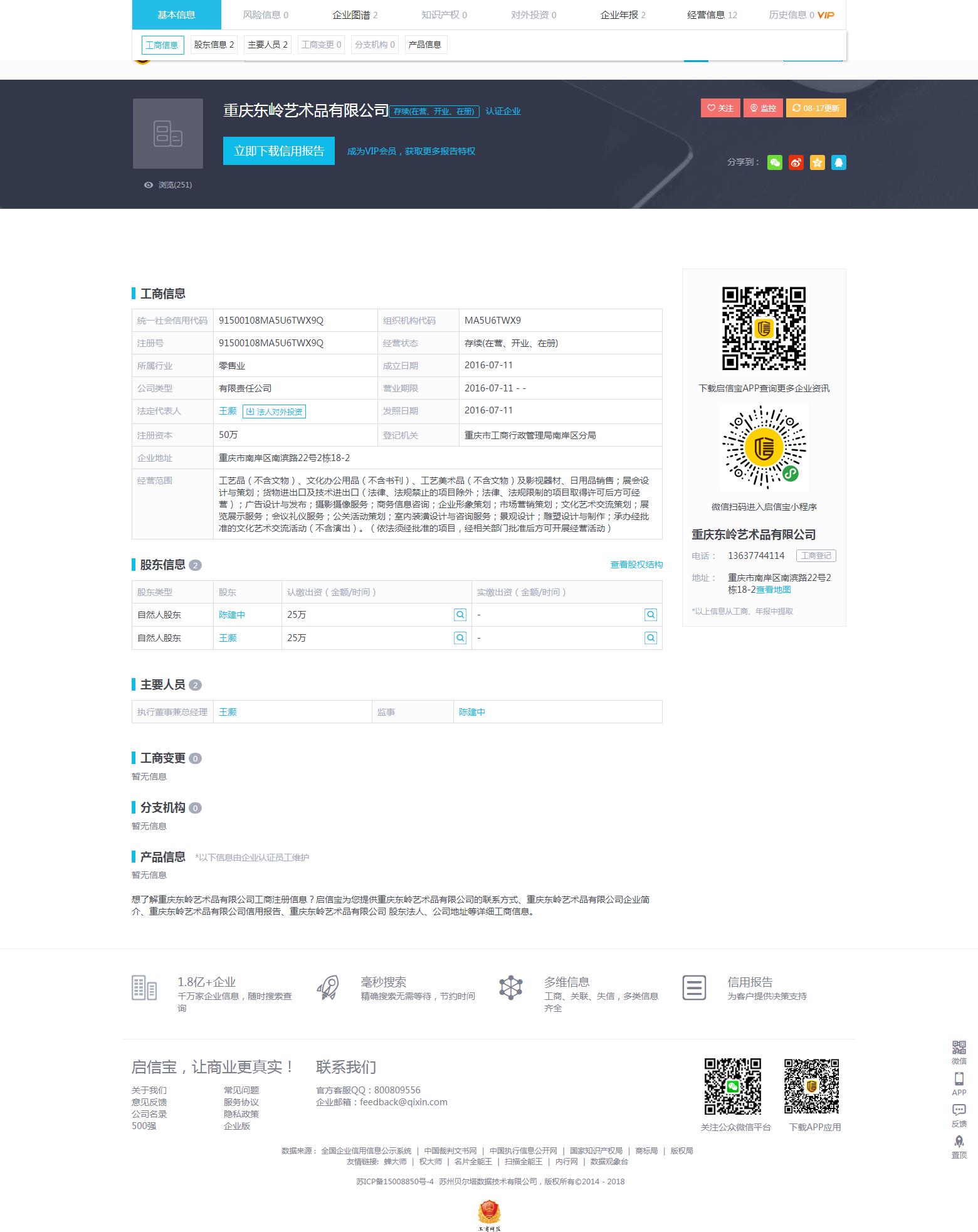 重庆东岭艺术品有限公司联系方式_信用报告_工商信息-启信宝.png