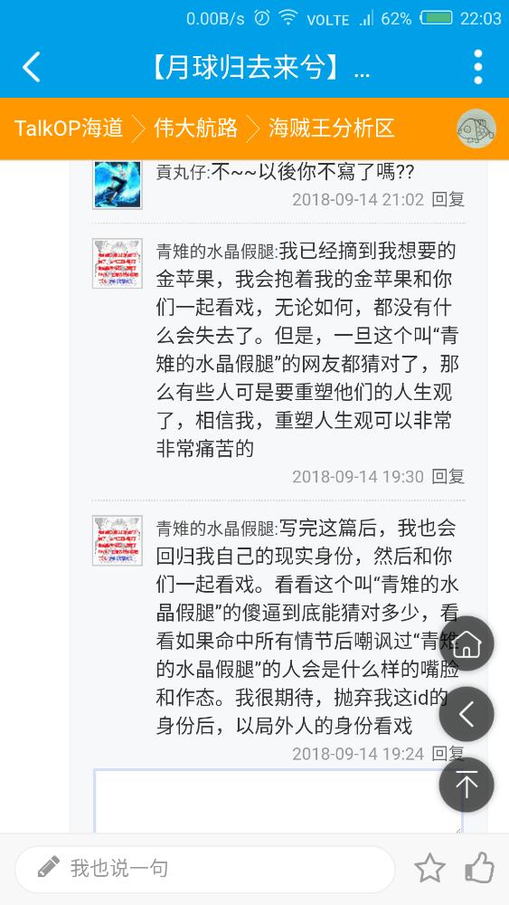 Screenshot_2018-09-14-22-03-49.png