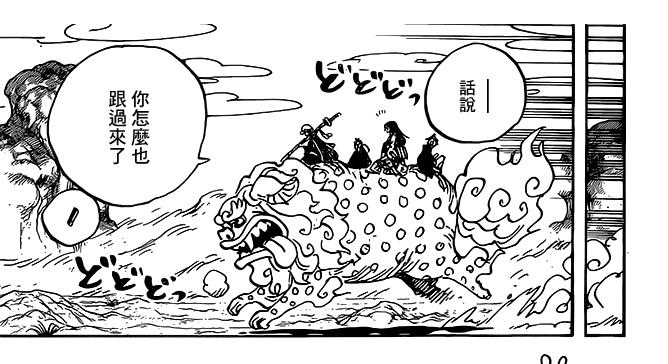 02-索隆坐狛犬04-05.png