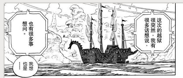 81-龙的船593.png
