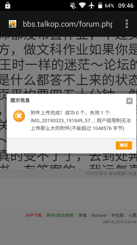 Screenshot_2019-03-24-09-46-54.png