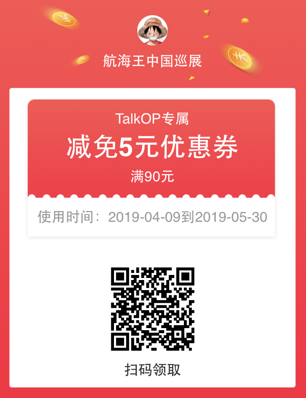 优惠券-talkop.png