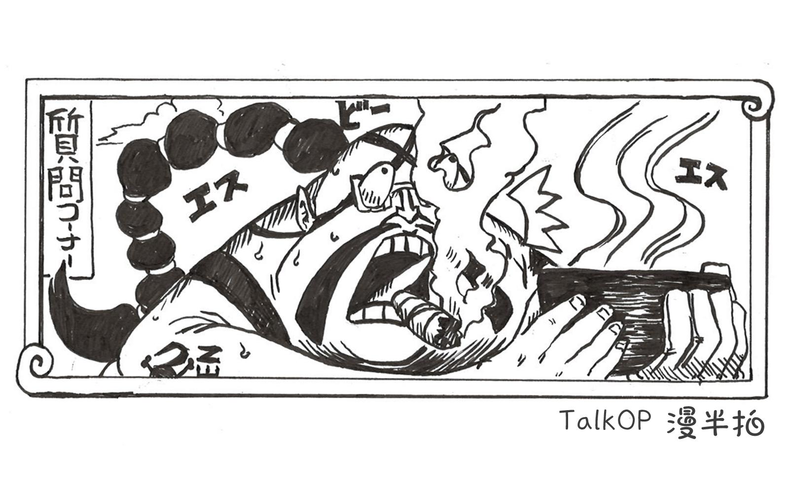 sbs-TalkOP漫半拍.jpg