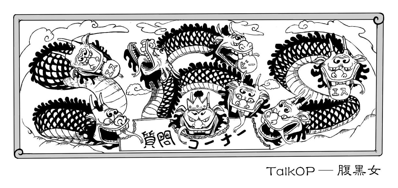 SBS 八岐 TalkOP_meitu_3.jpg