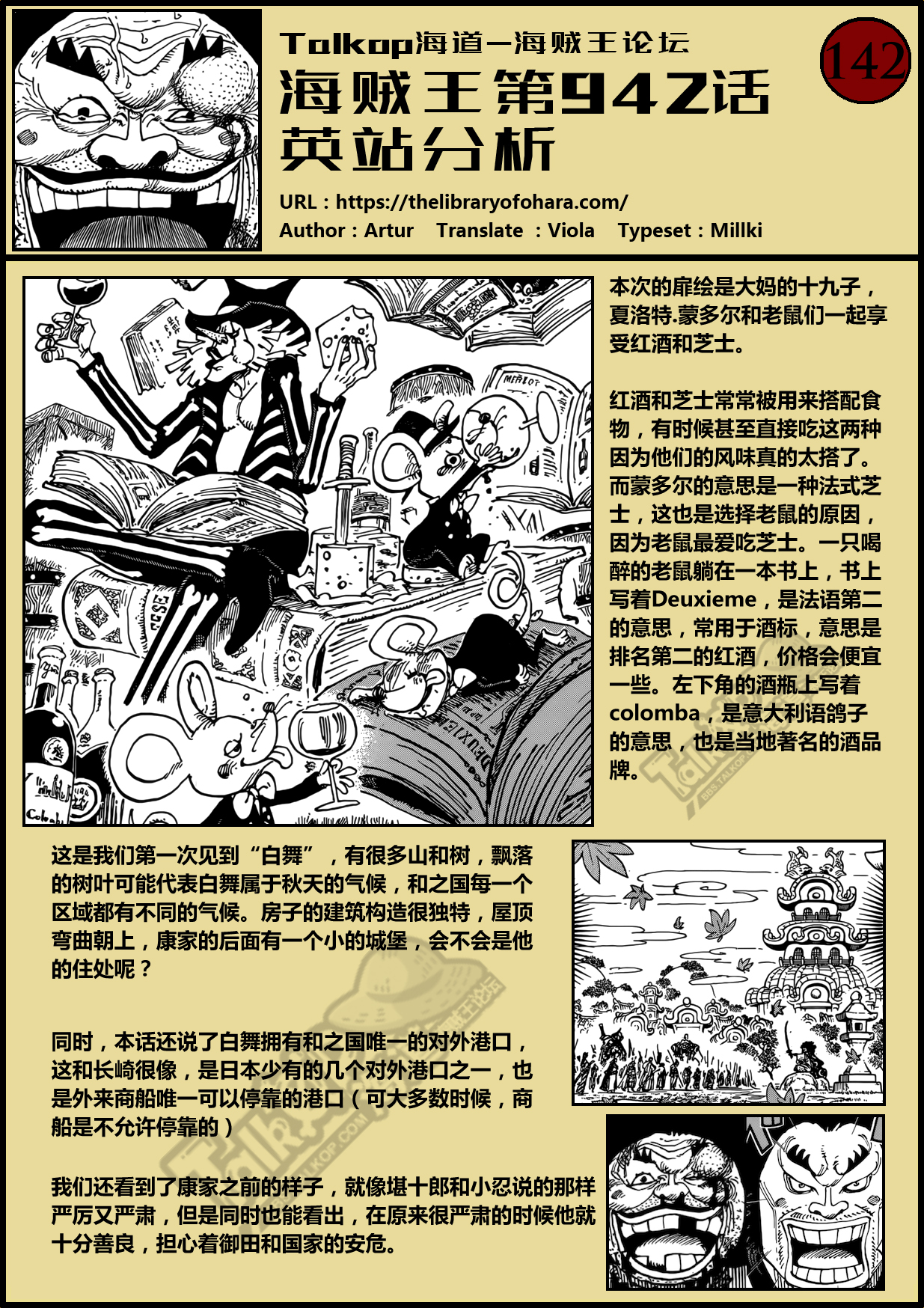 one-piece-chapter-942-1.jpg