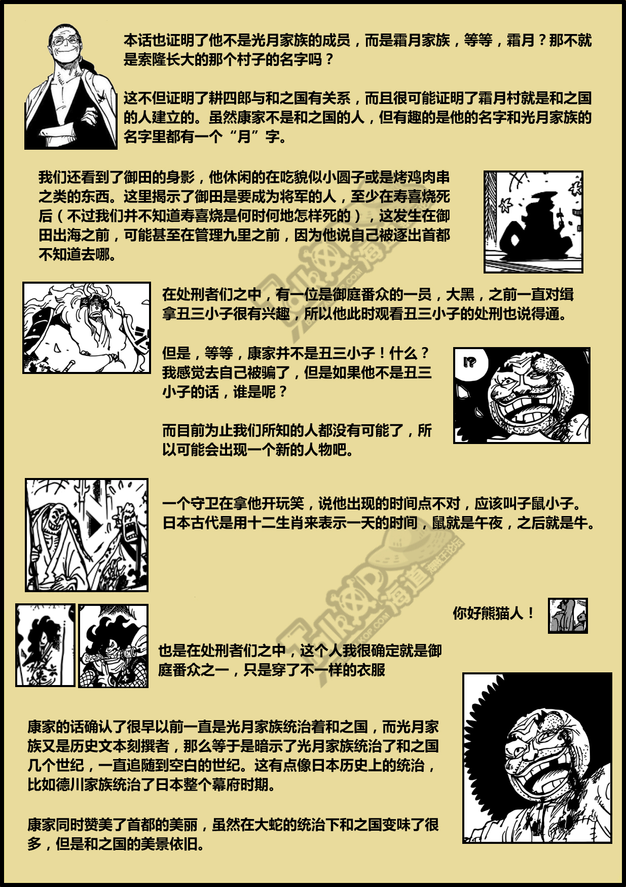 one-piece-chapter-942-2.jpg