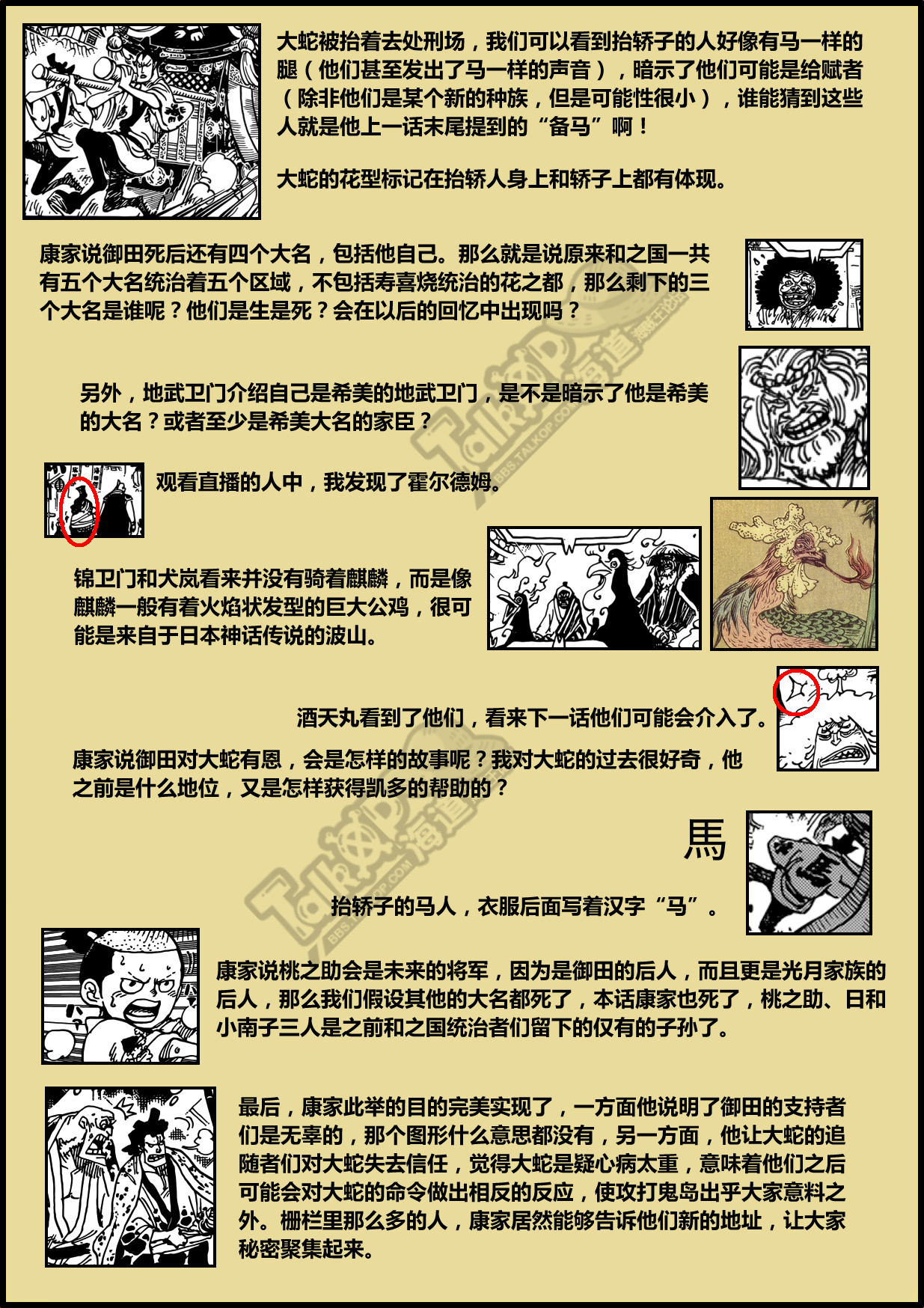 one-piece-chapter-942-3.jpg
