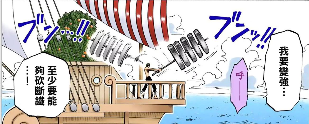 漫画索隆修炼.png