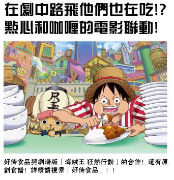 好侍食品.jpg