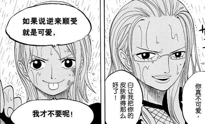 娜美3VS卡莉法.jpg