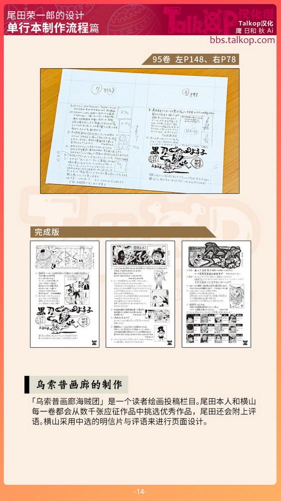 07-OP漫画制作流程14.jpg