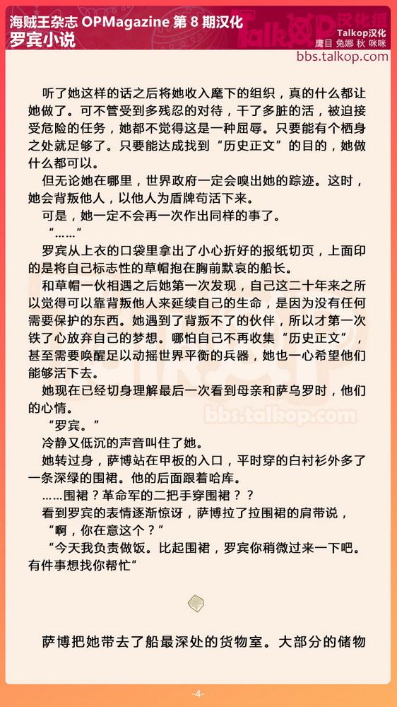 10-罗宾小说04.jpg