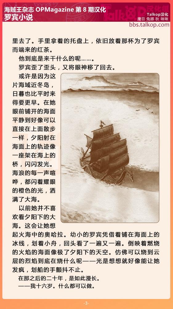 10-罗宾小说03.jpg