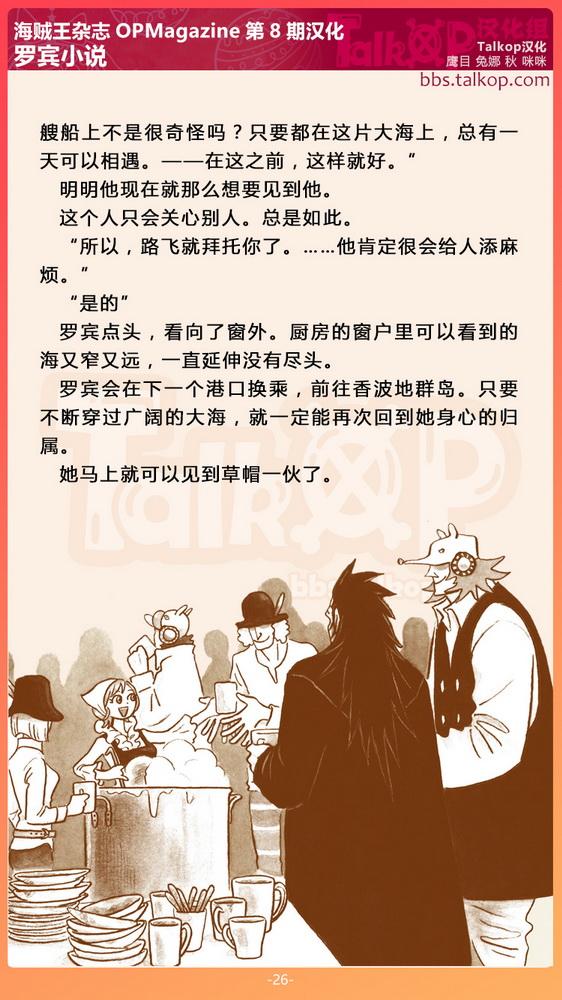 10-罗宾小说26.jpg