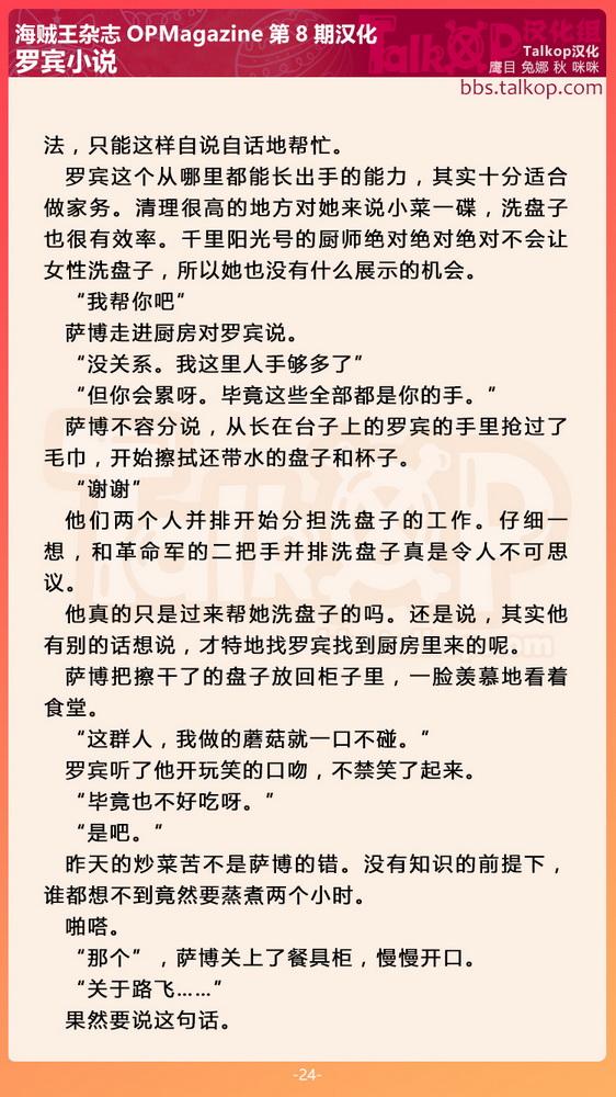 10-罗宾小说24.jpg