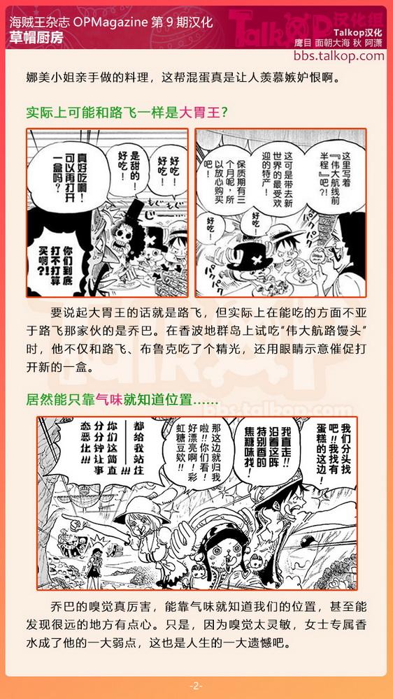 13-草帽厨房02.jpg