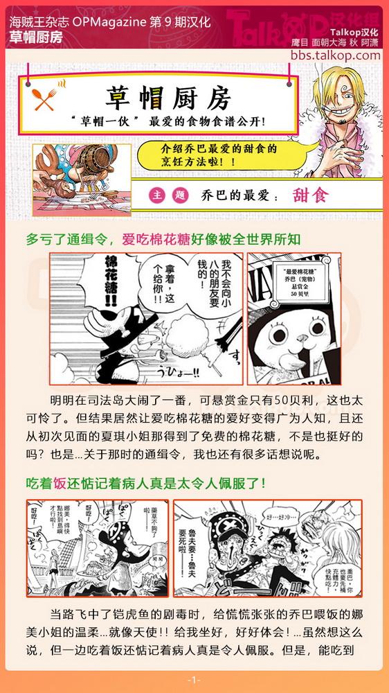 13-草帽厨房01.jpg