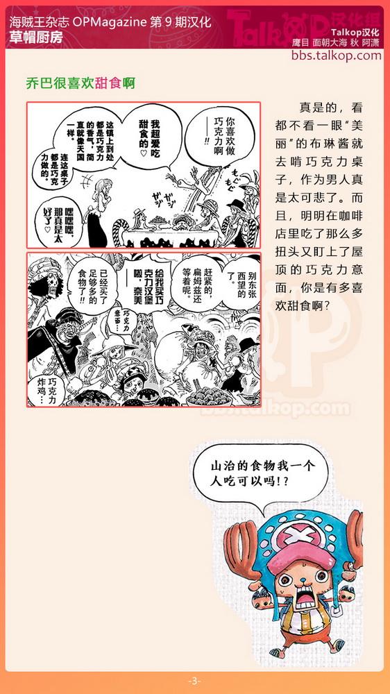 13-草帽厨房03.jpg
