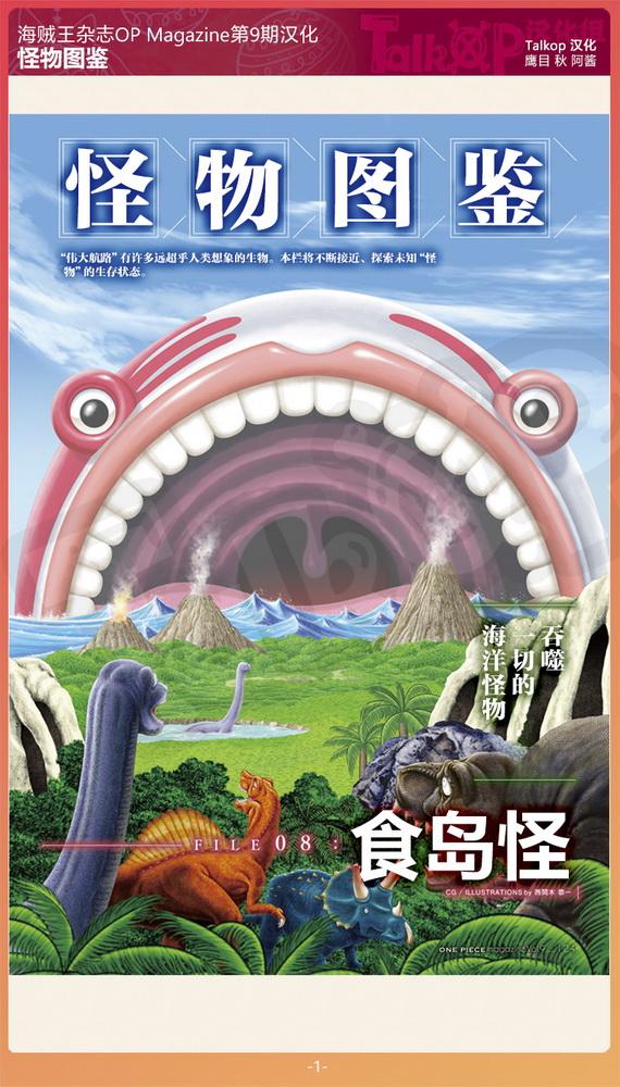 15-怪物图鉴01.jpg