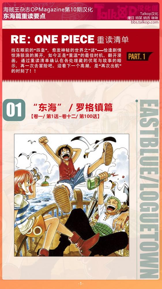 05-东海篇重读要点01.jpg