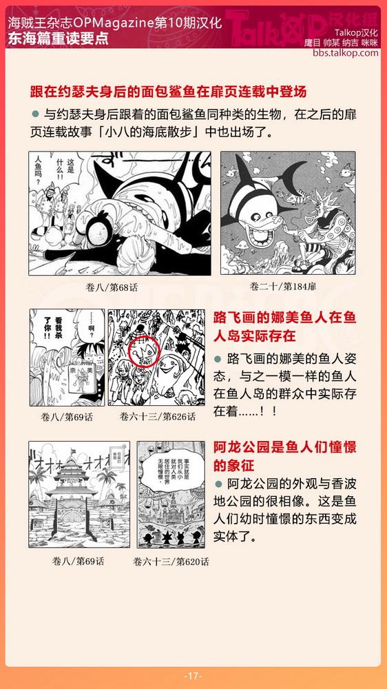 05-东海篇重读要点17.jpg