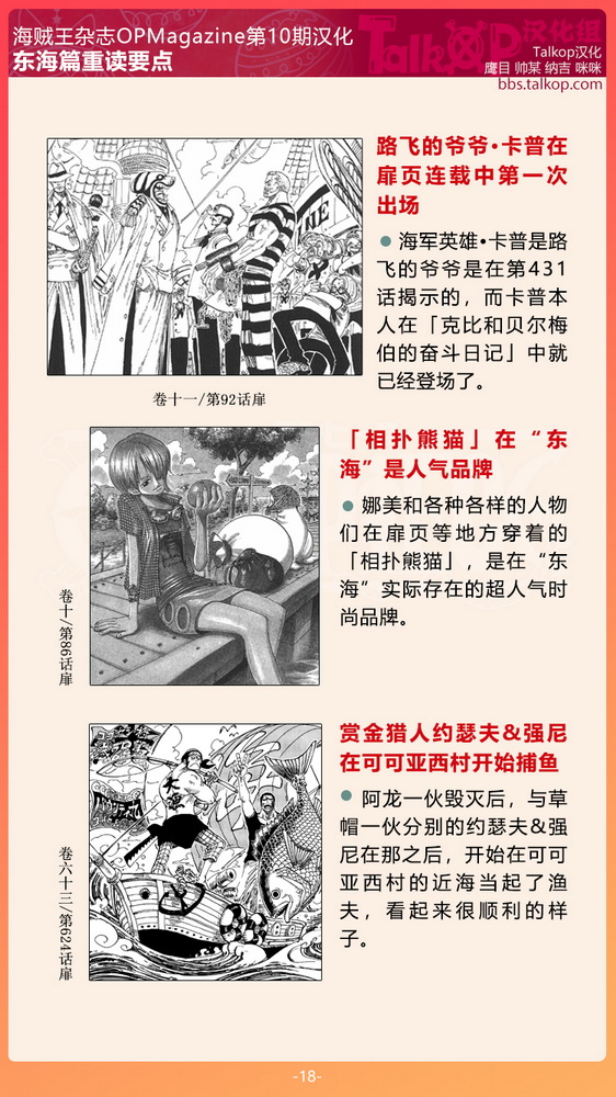 05-东海篇重读要点18.jpg