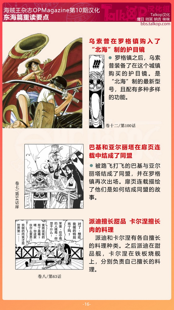 05-东海篇重读要点16.jpg