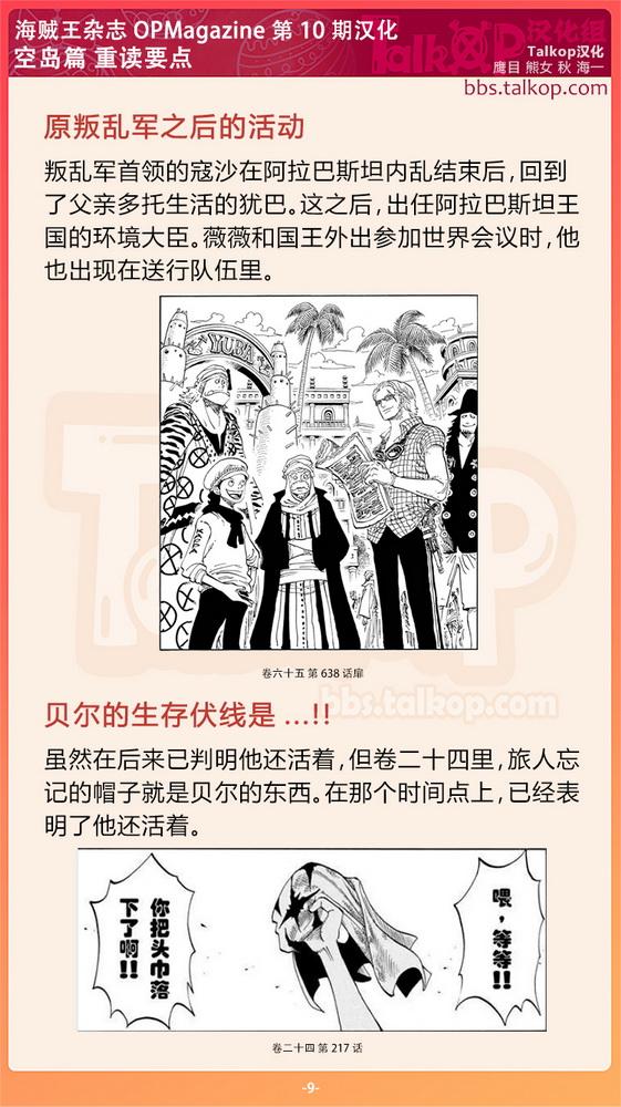 07-空岛篇重点要读09.jpg