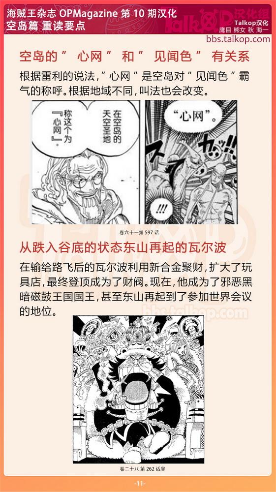 07-空岛篇重点要读11.jpg