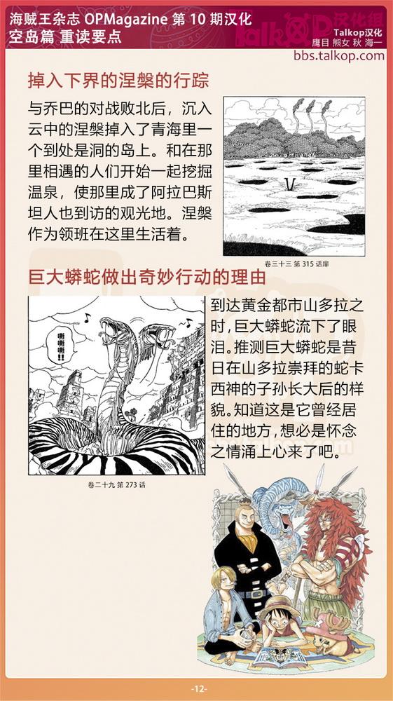 07-空岛篇重点要读12.jpg