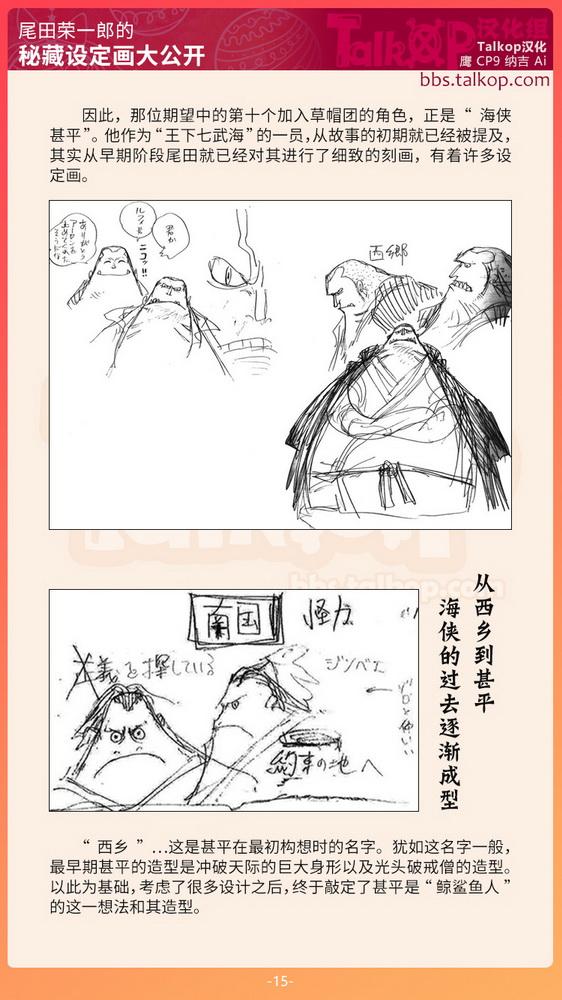 10-尾田初期构想笔记15.jpg