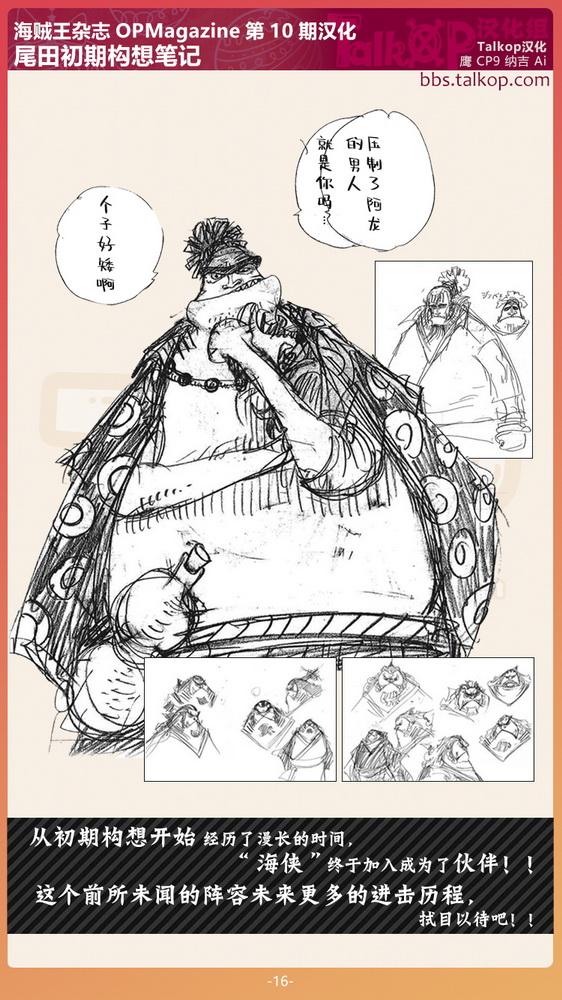 10-尾田初期构想笔记16.jpg