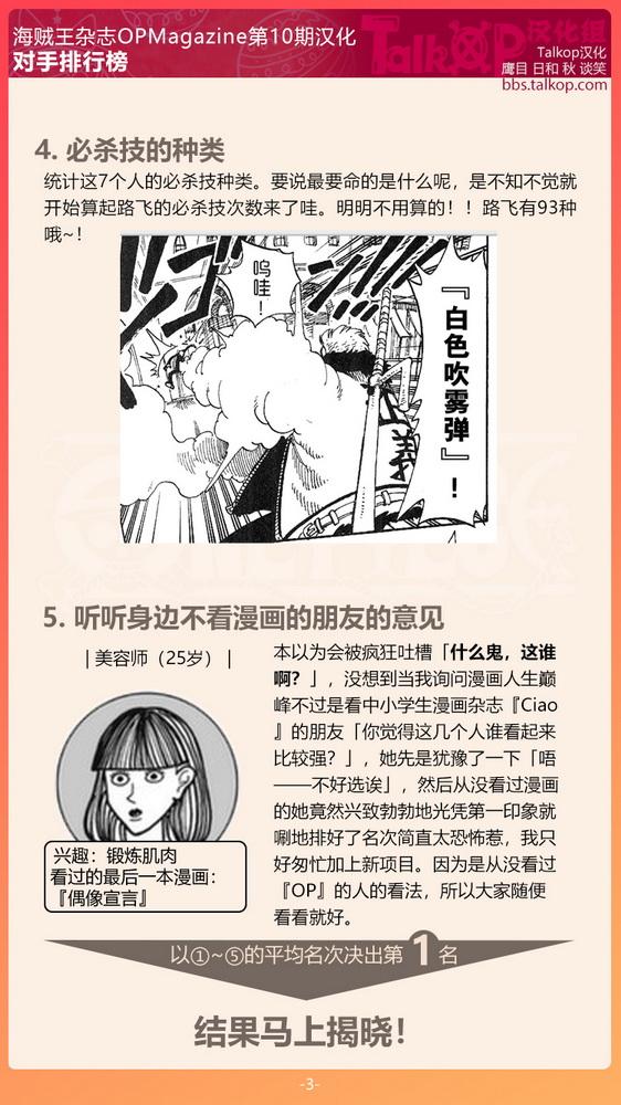 11-对手排行榜03.jpg