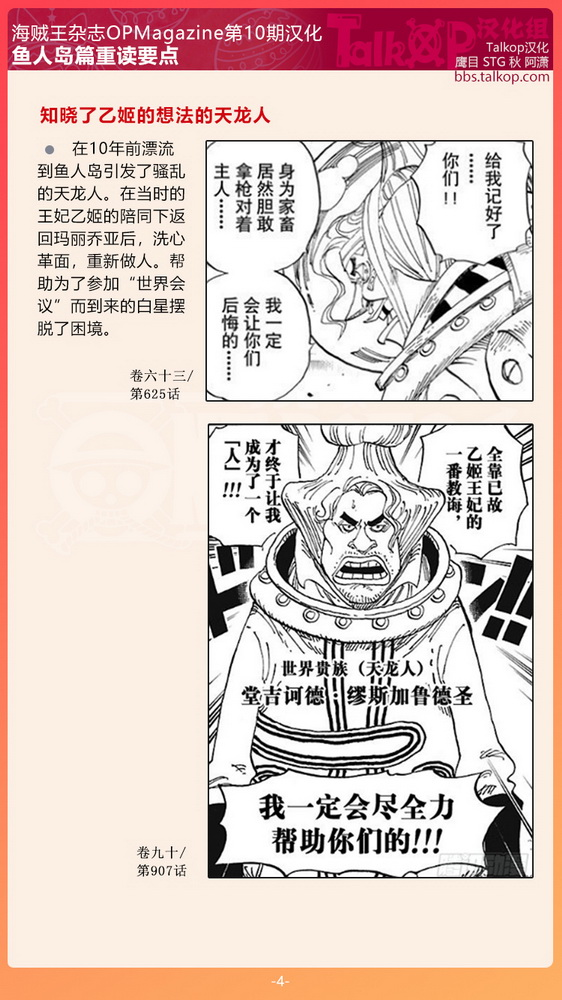 13-鱼人岛篇重读要点04.jpg
