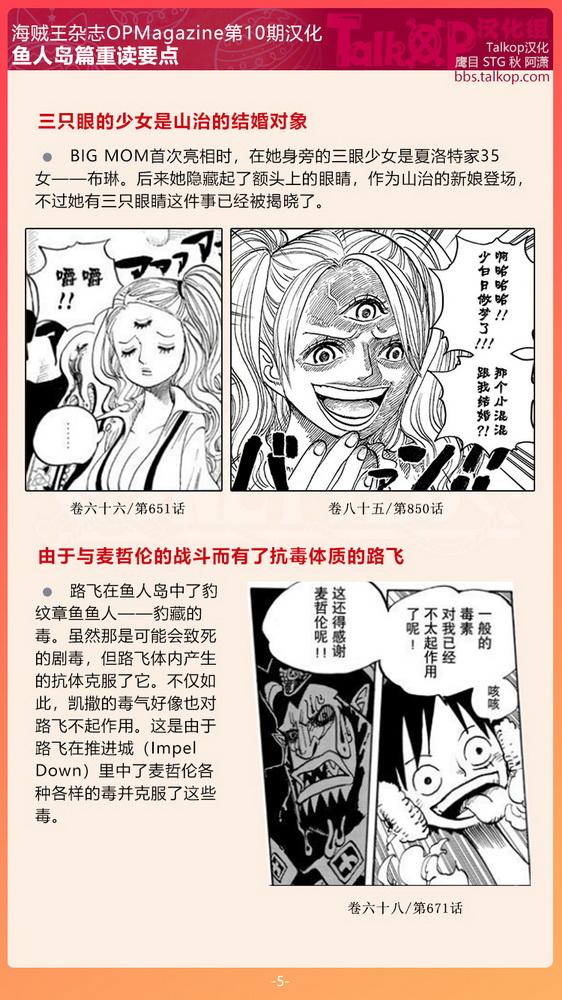 13-鱼人岛篇重读要点05.jpg