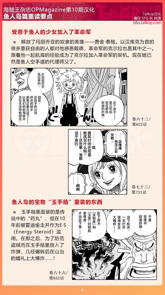13-鱼人岛篇重读要点02.jpg