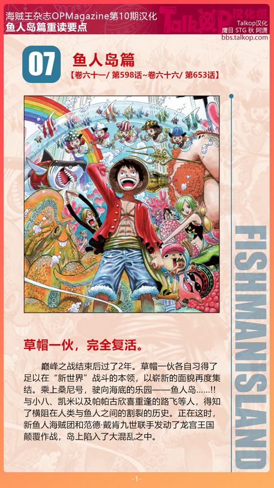 13-鱼人岛篇重读要点01.jpg