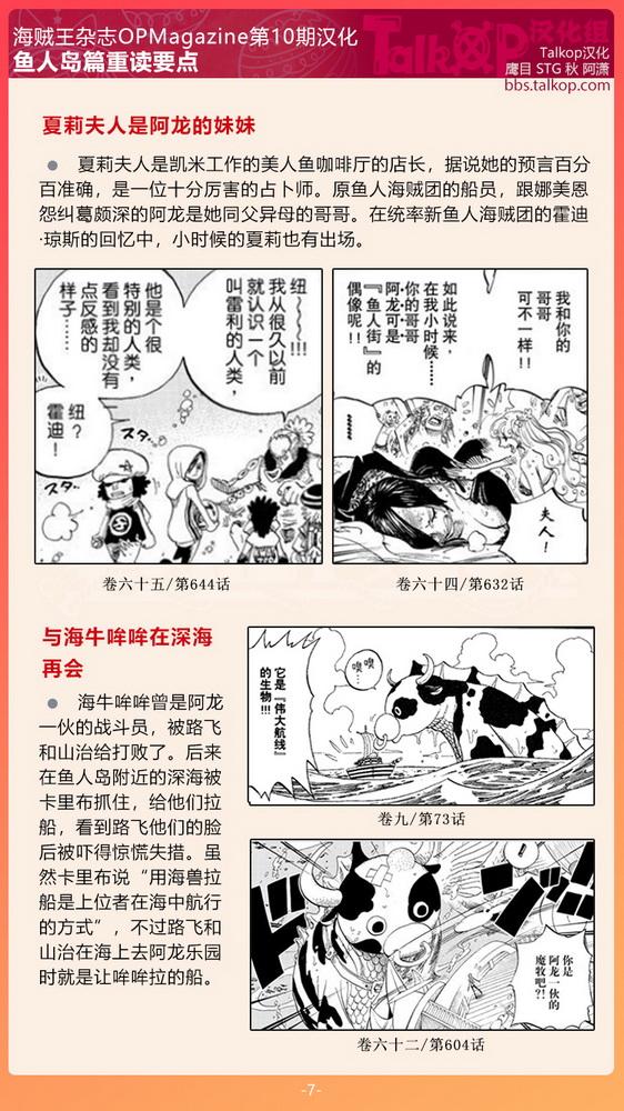 13-鱼人岛篇重读要点07.jpg