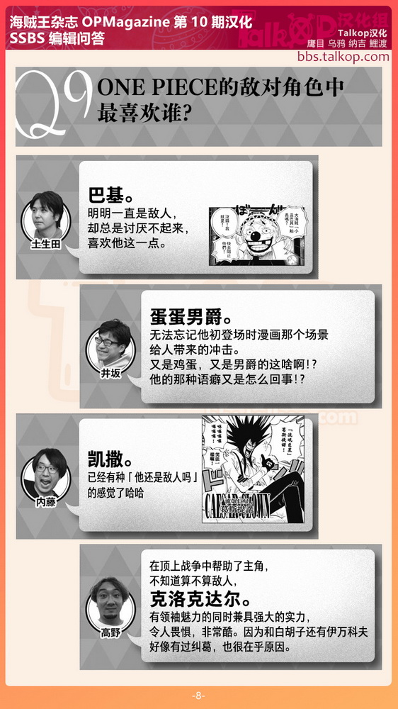 18-SSBS责编问答08.jpg