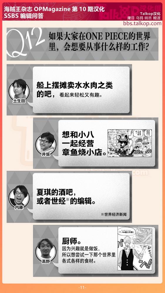 18-SSBS责编问答11.jpg