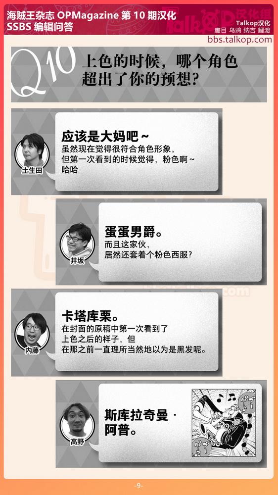 18-SSBS责编问答09.jpg