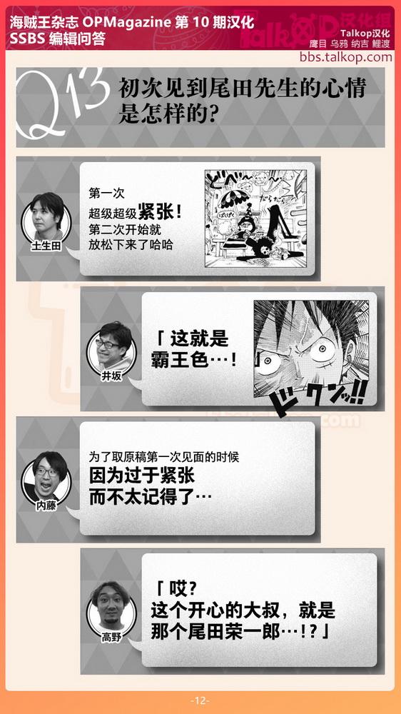 18-SSBS责编问答12.jpg