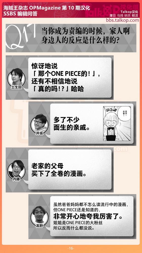18-SSBS责编问答16.jpg