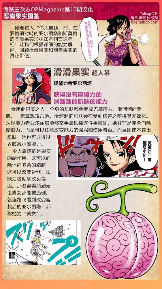 21-恶魔果实图鉴01.jpg