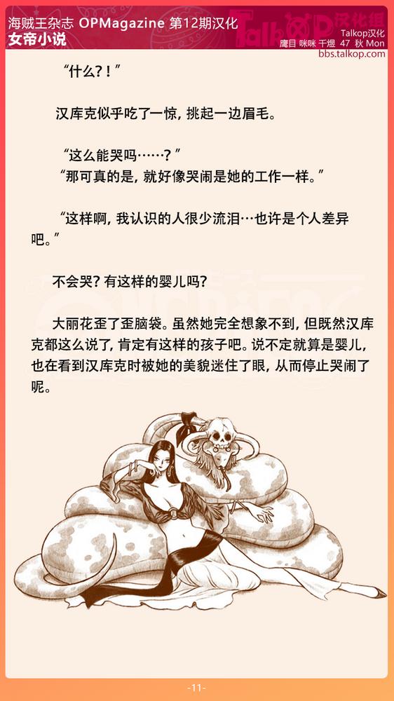 07-女帝小说11.png