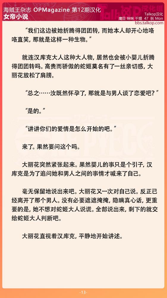 07-女帝小说13.png
