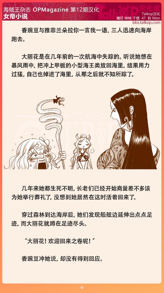 07-女帝小说04.png