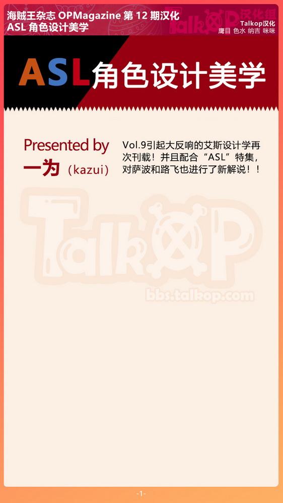 03-ASL设计美学01.jpg
